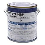 FORPRO 水性アクリル塗料 1kg 白